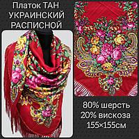Платок ТАН УКРАИНСКИЙ РАСПИСНОЙ 155Х155СМ (с бахромой) цв.7