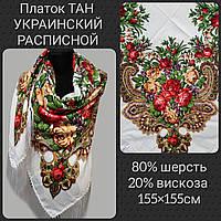 Платок ТАН УКРАИНСКИЙ РАСПИСНОЙ 155Х155СМ (с бахромой) цв.8