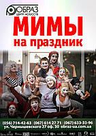Мимы на праздник Центр Искусств «Образ»