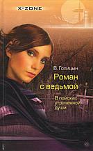 Голицын В. Роман с ведьмой.