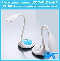 Настольная лампа LED Table Lamp DP 6004 Cенсорный Включатель am, фото 1