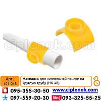 Накладка для ниппельной поилки на круглую трубу (НК-48)