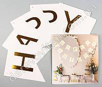 "Гирлянда из флажков ""Happy Birthday"", белая с золотом, 3 м"