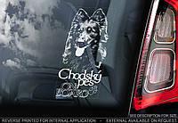 Ходская собака (богемская овчарка, чешская собака, чешская овчарка) (Bohemian shepherd) стикер