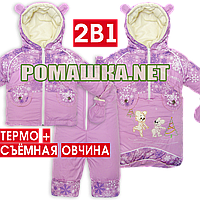 Детский зимний термокомбинезон-трансформер р 80, 86 как конверт с ручками рост 68, 74) для новорожденного 3973