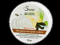 Натуральный крем-суфле для лица и тела Ваниль, увлажнение, питание, защита, 100мл, ТМ Swan