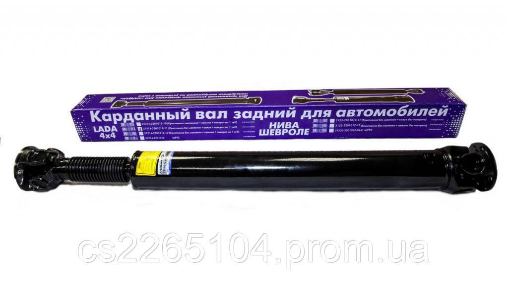 Вал карданный ВАЗ 2121 задний ЗАО Кардан