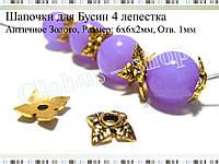 Шапочки для бусин, золото 6х6 мм