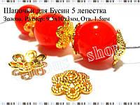 Шапочки для бусин, золото 9х10 мм