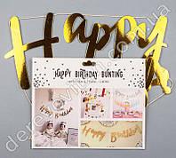 "Гирлянда-надпись ""Happy Birthday"", золотая, 18 см×1.5 м"
