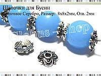 Шапочки для бусин, античное серебро 8х8х2мм