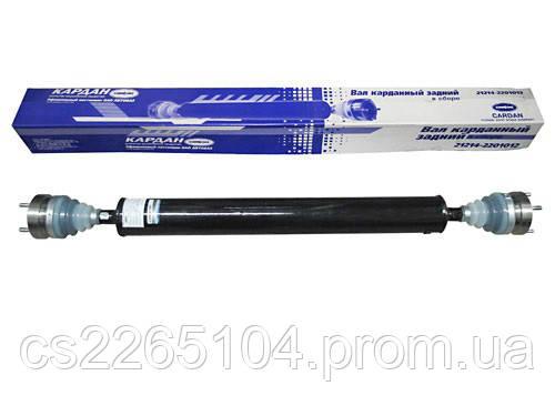Вал карданный передний (ШРУС) ВАЗ 2121 ЗАО Кардан