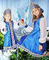 Карнавальный национальный костюм детский Русская красавица синий