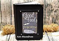 Книга рецептов ручной работы, формат А5, 300 страниц