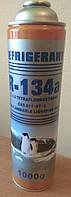 Фреоны Хладон Refrigerant R-134а под клапан (цена за баллон 1 кг)