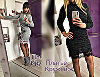 "Платье ""Кружево""   р.42,44,46, фото 1"