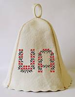 Шапка для бани и сауны с вышивкой 100% шерсть  UA