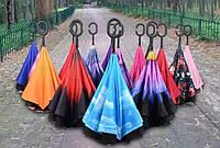 Зонт обратного сложения, зонт-наоборот, антизонт, ветро