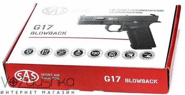 Коробка пистолета sas g17 blowback