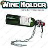 """Магическая цепь для бутылок - """"Wine Holder"""""""