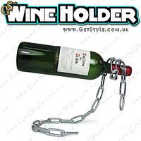 """Магическая цепь для бутылок - """"Wine Holder"""", фото 1"""