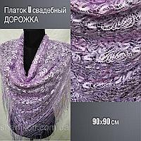 Платок U свадебный ДОРОЖКА  90х90, цв. сирень
