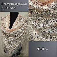 Платок U свадебный ДОРОЖКА  90х90, цв. абрикос
