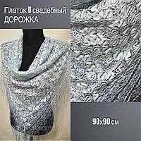 Платок U свадебный ДОРОЖКА  90х90, цв. голубой
