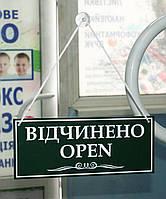 """Табличка """"открыто-закрыто"""" темно-зеленый + белый, фото 1"""