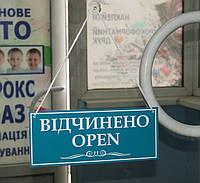 """Табличка """"відчинено-зачинено"""""""