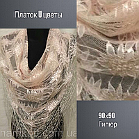 Платок U свадебный ЦВЕТЫ 90х90, гипюр, цв. персик