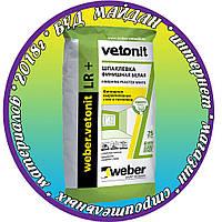 Vetonit LR+ - Шпаклевка  финишная (20кг)