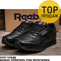 Женские кроссовки Reebok Classic, кожа, черного цвета / кроссовки женские Рибок Класик,  удобные