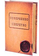 """Книга-сейф """"Совершенно секретно"""" (26*17*5 см)"""