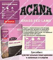 Сухой корм Acana Grass-Fed Lamb на развес