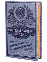 """Книга-сейф """"Сберегательная книжка"""" (26*17*5)"""