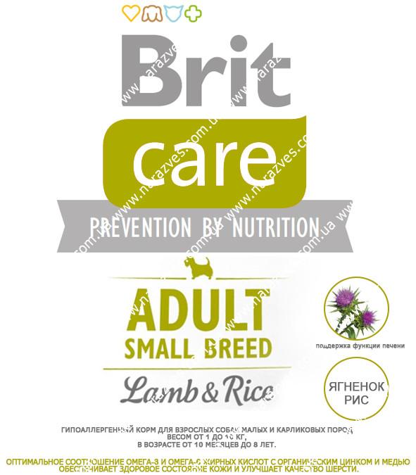 Сухой корм Brit Care Adult Small Breed ягненок и рис гиппоалергенный на развес