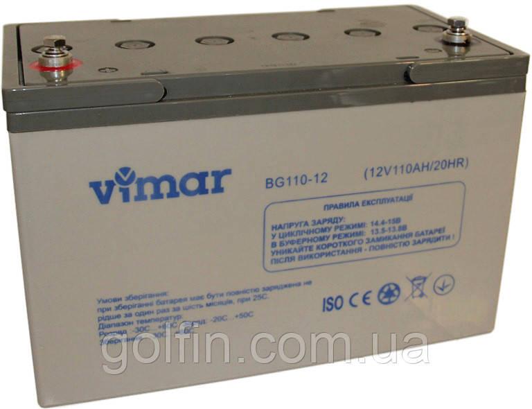 Акумуляторна батарея Vimar BG110-12 110АЧ