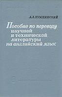 А. Л. Пумпянский  Пособие по переводу научной и технической литературы на английский язык