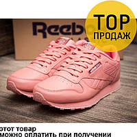 Женские кроссовки Reebok Classic, кожа, розовые / кроссовки женские Рибок Класик, удобные