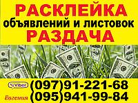 РАЗНОС ЛИСТОВОК ПОД ДВОРНИК МАШИН заказать сейчас в Днепропетровске