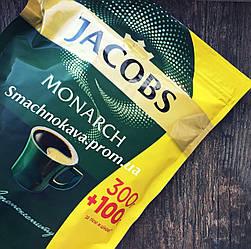Кофе сублимированный растворимый Якобс Монарх (Jacobs), эконом. пакет 400 г.