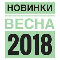 Открываем сезон Весна 2018