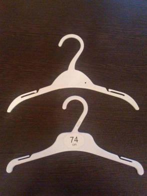 Детские плечики, вешалки, тремпеля для детской одежды белые 25см, фото 2