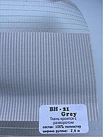 День-ночь ВН-21 Grey серый цвет