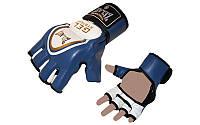 Перчатки для смешанных единоборств MMA кожа ZELART  (синий)