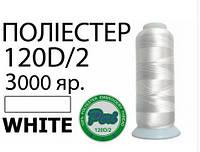Нитки для машинной вышивки 120D/2, серег-кистей  3000 ярдов №белые