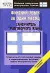 Финский язык за один месяц. Начальный уровень.