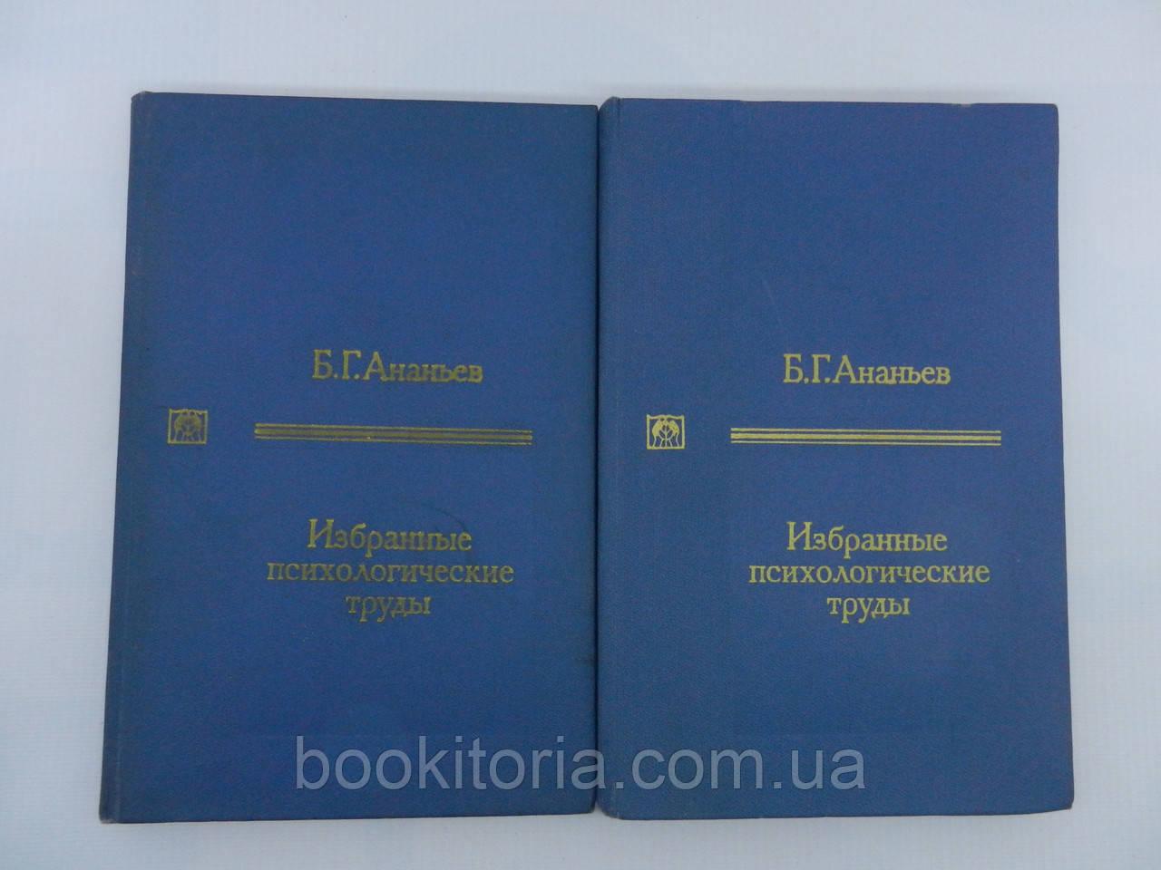 Ананьев Б.В. Избранные психологические труды. В двух томах (б/у).