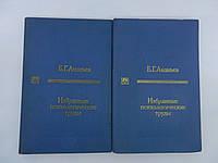 Ананьев Б.В. Избранные психологические труды. В двух томах (б/у)., фото 1
